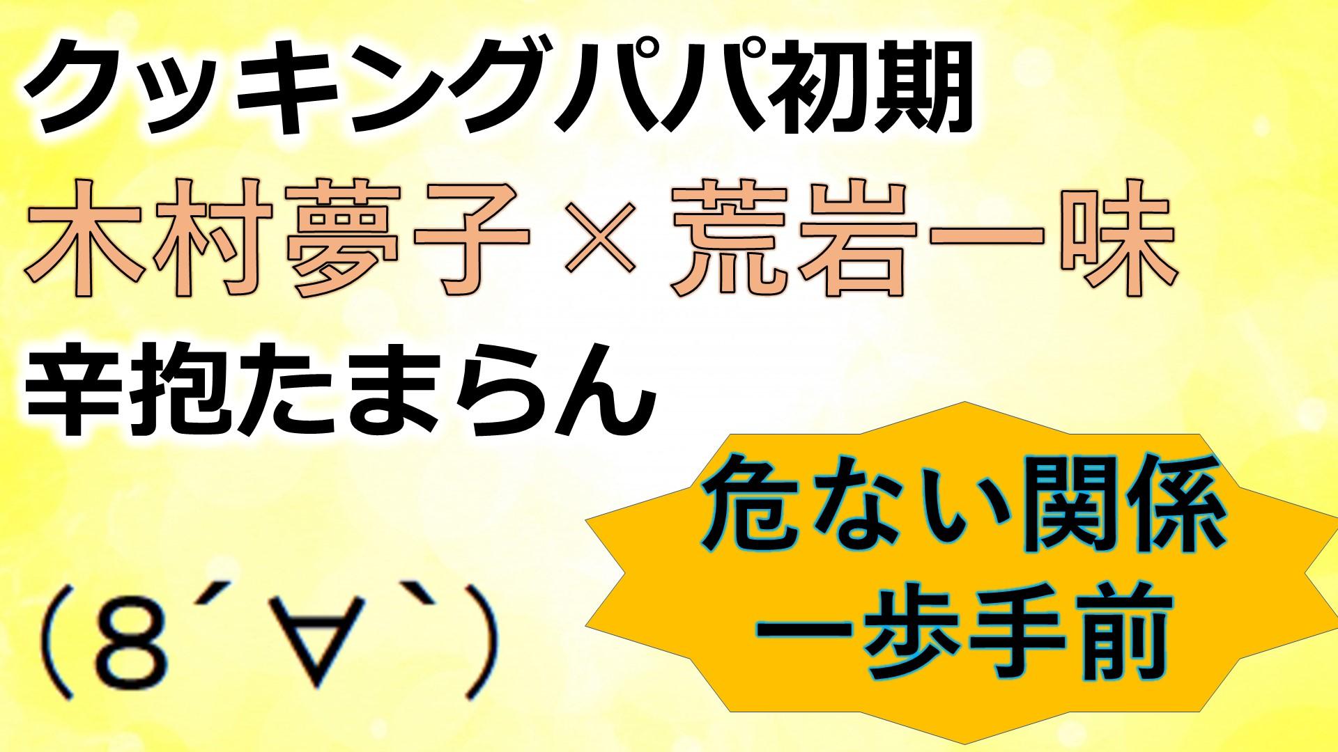 クッキングパパの初期木村夢子×荒岩一味記事のサムネイル