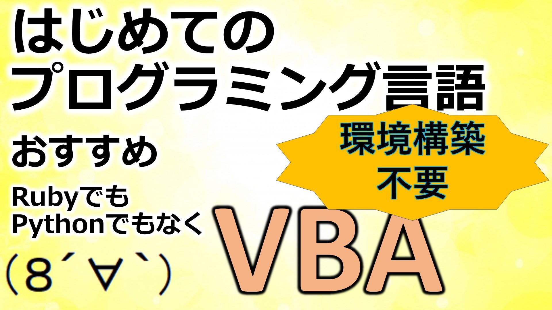 はじめてのプログラミング言語おすすめはVBA
