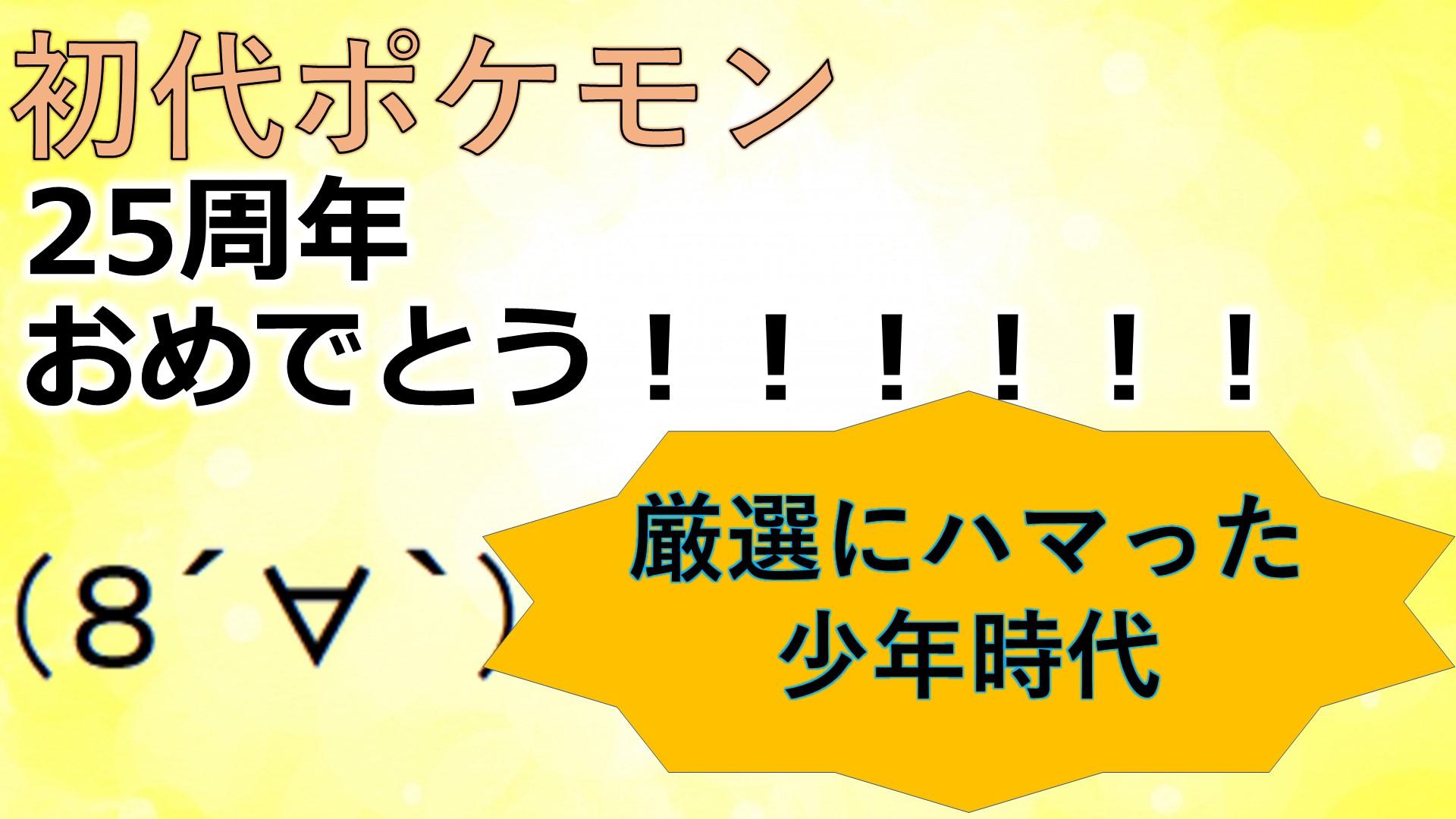 初代ポケモン25周年おめでとう!!!記事のサムネイル